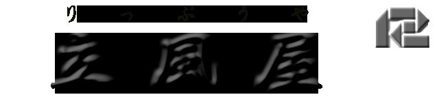 百年の歴史が創る技風の一品 立風屋の珪藻土シリーズ