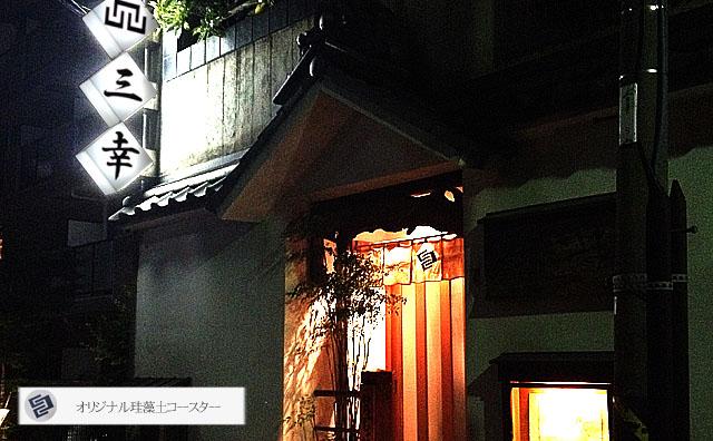 神楽坂 三幸 懐石、会席料理、割烹 導入コースター:オリジナル珪藻土コースター