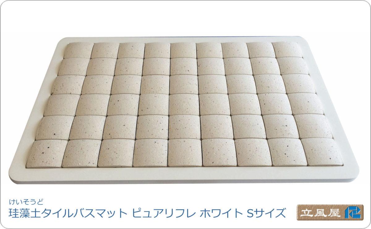 珪藻土バスマットS(市松模様)