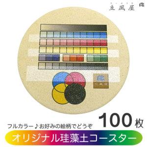 オリジナル コースター 珪藻土 100枚 セット