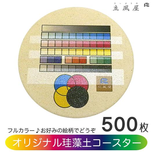 オリジナル コースター 珪藻土 500枚 セット