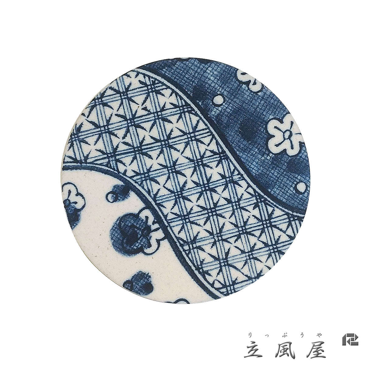 立風屋 珪藻土コースター 藍文様シリーズ 祥瑞(しょんずい) rpcs-wt-14101-01_c01