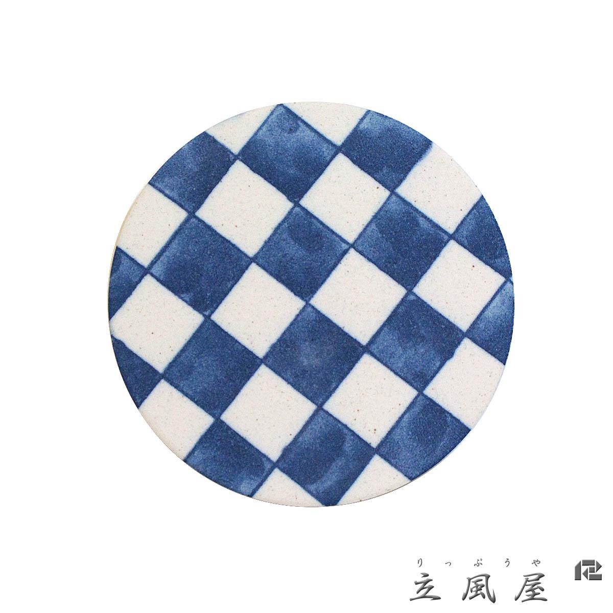 おしゃれ(オシャレ・お洒落)な珪藻土コースター 和風柄 がモダン 藍文様シリーズ 市松