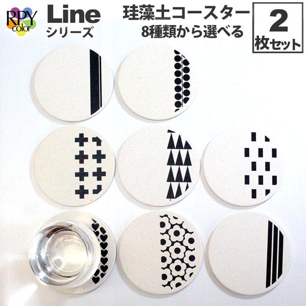 おしゃれ(オシャレ・お洒落)な珪藻土コースター 北欧風  lineシリーズ 2枚セット