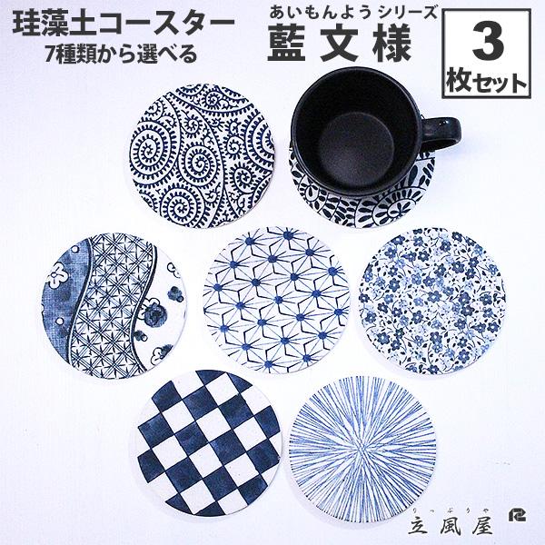 おしゃれ(オシャレ・お洒落)な珪藻土コースター 和風柄 がモダン 藍文様シリーズ 3枚セット