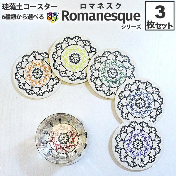 おしゃれ(オシャレ・お洒落)な珪藻土コースター 北欧風 美しい 線美 ロマネスク Romanesque  シリーズ 3枚セット
