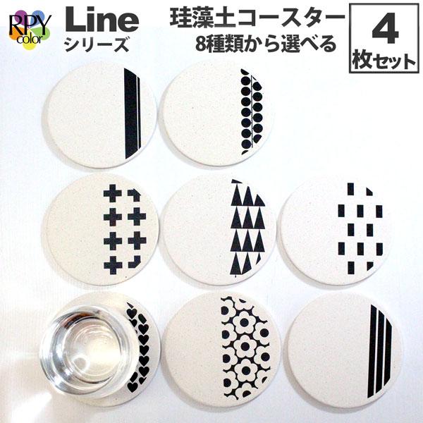 おしゃれ(オシャレ・お洒落)な珪藻土コースター 北欧風 lineシリーズ 4枚セット