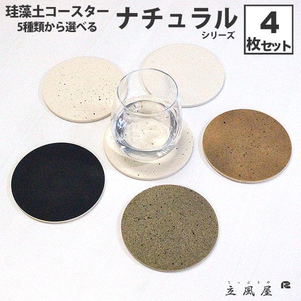 おしゃれ(オシャレ・お洒落)な珪藻土コースター 北欧風  無地  シンプルテイストシリーズ 4枚セット