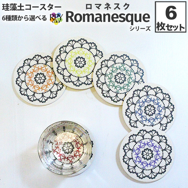 おしゃれ(オシャレ・お洒落)な珪藻土コースター 北欧風 美しい 線美 ロマネスク Romanesque  シリーズ 6枚セット 全柄購入大人買いセット