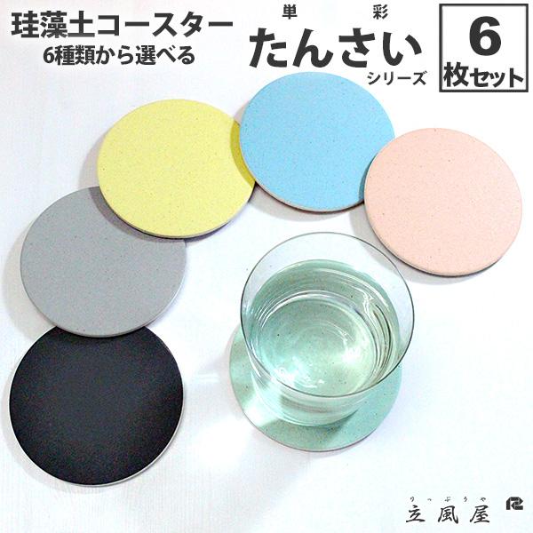 おしゃれ(オシャレ・お洒落)な珪藻土コースター 北欧風  無地  単彩シリーズ 6枚セット