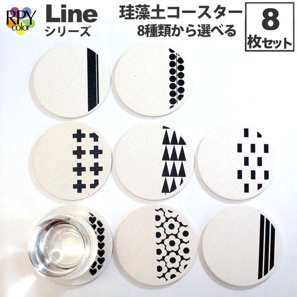 おしゃれ(オシャレ・お洒落)な珪藻土コースター 北欧風 lineシリーズ 8枚セット