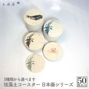 bar・バー・カフェ・居酒屋・喫茶店などの飲食店様に、特に 開業・オープン時に おすすめしたい おもてなし力抜群の備品 高級コースター 珪藻土コースター 日本画 50枚セット