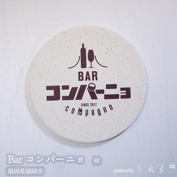 珪藻土 オリジナルコースター Bar Compagno コンパーニョ 福岡県福岡市