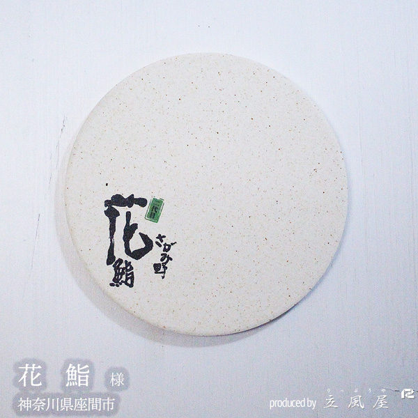 珪藻土 オリジナルコースター 寿司 花鮨 神奈川県座間市