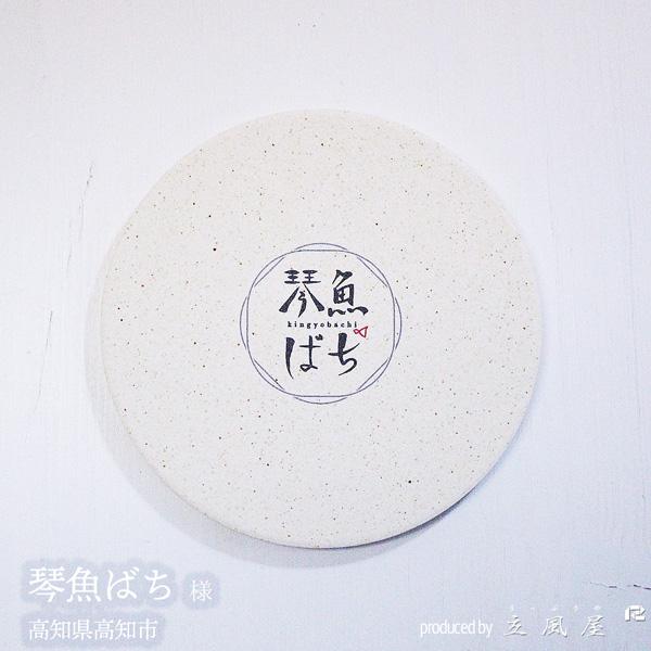 珪藻土 オリジナルコースター 琴魚ばち 高知県高知市