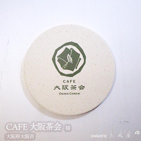 珪藻土 オリジナルコースター カフェ 大阪茶会 大阪府大阪市