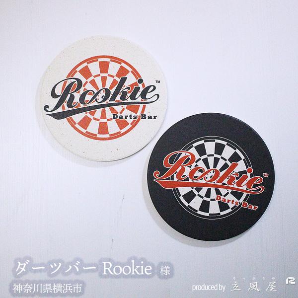 珪藻土 オリジナルコースター ダーツバー rookie 神奈川県横浜市