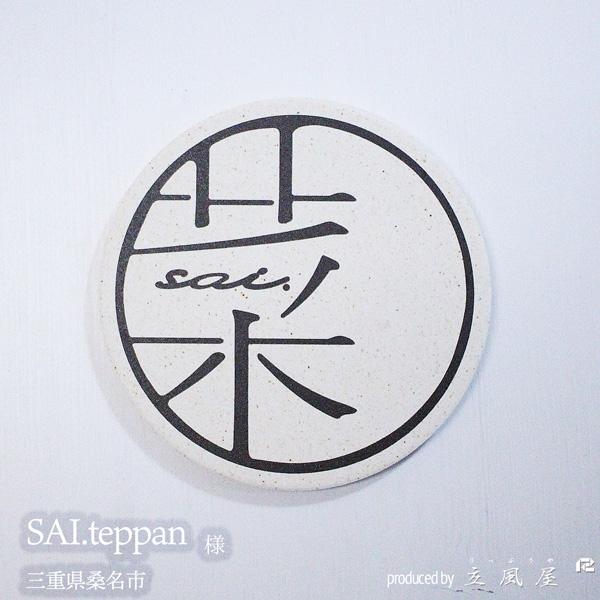 珪藻土 オリジナルコースター 鉄板料理 SAI.teppan 三重県桑名市
