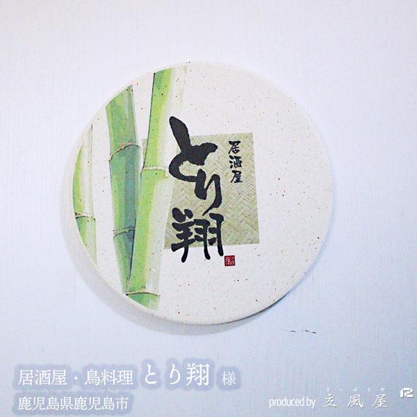 珪藻土 オリジナルコースター 鳥料理 とり翔 鹿児島県鹿児島市