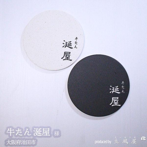 珪藻土 オリジナルコースター 牛たん 涎屋 大阪府大阪市